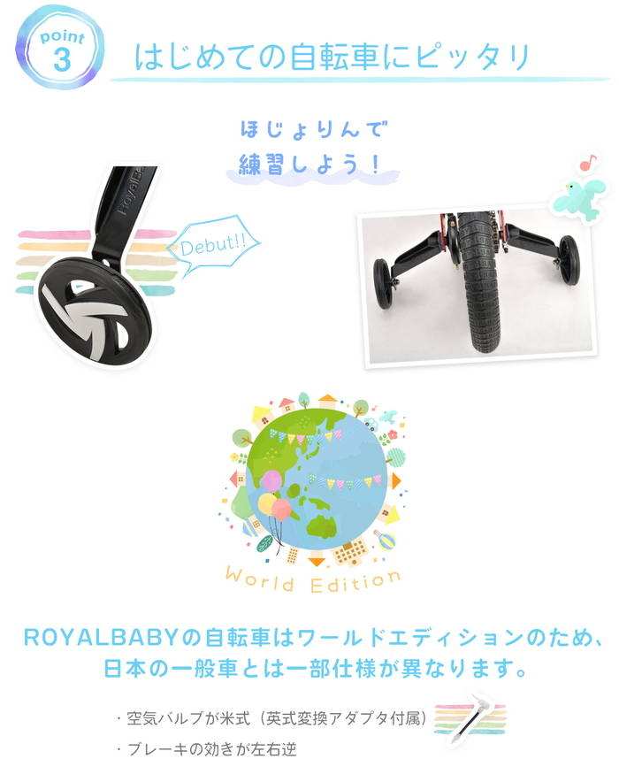 ROYAL BABY RB-WE FREESTYLE 18の注意事項